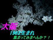 大阪1982年生まれ