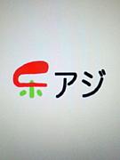 〜葵花子〜