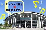 豊田スタジアム BIG フリマ