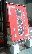 梅光軒 〜旭川ラーメン〜