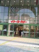 イトーヨーカドー新浦安店