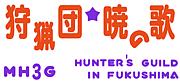 MH3G 狩猟団『暁の歌』