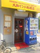 大和インド料理店