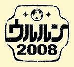世界ウルルン滞在記2008