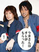 今井さんと小野瀬さん