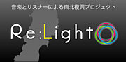 Re:Light Project