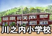 愛媛県八幡浜市立川之内小学校