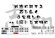 Total Dining 志en〜shien〜