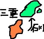 三重県出身の石川県民