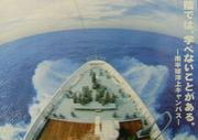 望星丸 第29回海外研修航海