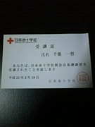 赤十字救急員 群馬 2009.2