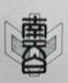 名古屋市立南天白中学校