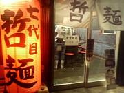 七代目 哲麺