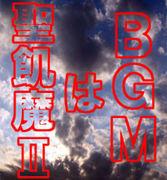 BGMは聖飢魔II