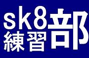 SK8練習部