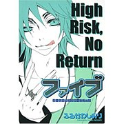 ファイブHigh Risk, NO Return