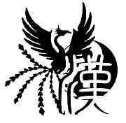 國學院大學 漢代文学研究会