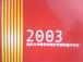 福大附属中学校2003年度卒業生