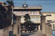 韮崎市立韮崎小学校