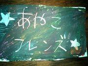 ☆あやこフレンズ☆