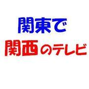 関西ローカル番組が見たい!