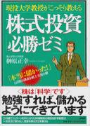 prof.SAKAKI式バリュー投資法