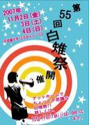 第55回武蔵大学★白雉祭★