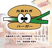 京都九条ねぎバーガー マハロ