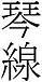 その漢字の読み方、間違ってます