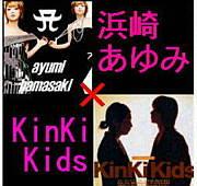浜崎あゆみ × KinKi Kids