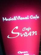カフェ・スワン