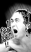 男クラ マスピー軍団復活祭
