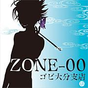ZONE-00@ゴビ大分支店