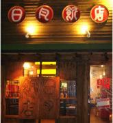 中華麺食堂 日月飯店