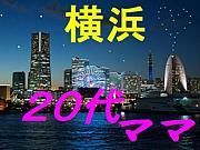 ☆横浜20代ママ☆