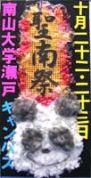 聖南祭〜☆オシャレ眼鏡部☆〜