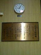 兵庫県 伊丹市立 北中学校
