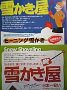 2011雪かき屋
