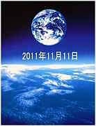 2011年11月11日11時11分11秒な☆