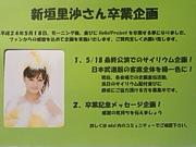 新垣里沙さん卒業企画