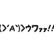 【元祖】(>'A`)>ウワァァ!!