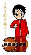 jr宇都宮線inBSRW