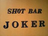 SHOT BAR『JOKER』コミュ♪