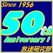 東海大学放送研究部50周年応援