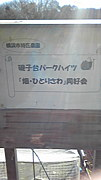 村ーズ(氷取沢)