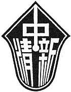 清新Jr.high school