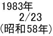 1983年2月23日生まれ