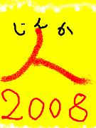 大阪大学人間科学部2008