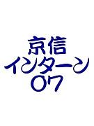京信インターン07