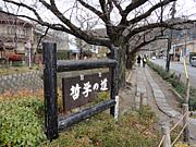 京都でマイミクオフ会